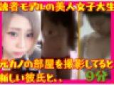 【読者モデルの美人女子大生】元カノの部屋を撮影してると新しい彼氏と、